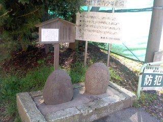 力石(いわせ下関青少年広場)。