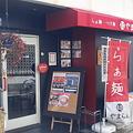 麺 やまらぁ (中央区日本橋人形町)