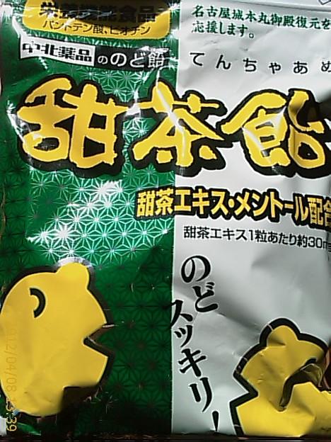 薬局で購入した甜茶飴。美味です!
