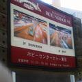 Photos: ホビーセンターカトー