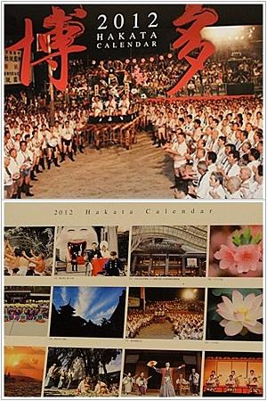 2012博多カレンダー