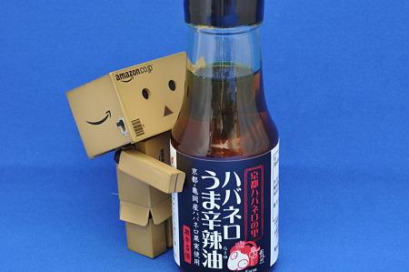 ハバネロうま辛辣油(道の駅・瑞穂の里・さらびき【京都】)