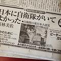 Photos: 日本に自衛隊がいてよかった