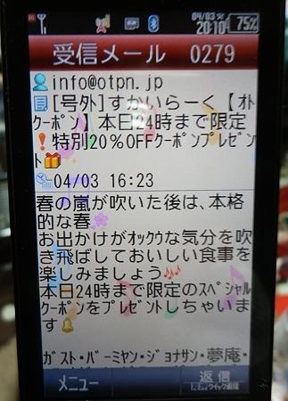 携帯画面1