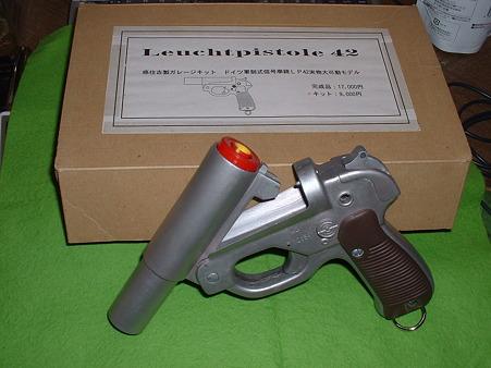 画像…手持ち 癌 住吉(頑 住吉)氏 原型製作 レジンキット「ドイツ軍正式信号拳銃 LP-42」 キット(組立済) と箱