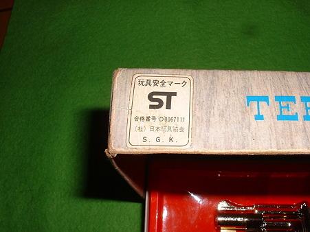 (株)須賀「テリア32」 外箱 玩具安全マーク「STマーク」Doburoku-TAO